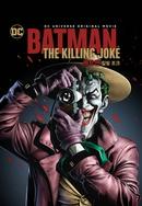 배트맨: 더 킬링 조크